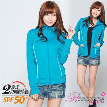 BeautyFocus  UPF50+抗UV立領運動休閒防曬外套-湖水綠(5062)