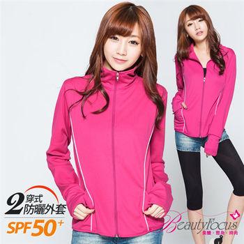 BeautyFocus  UPF50+抗UV立領運動休閒防曬外套- 桃紅色(5062)