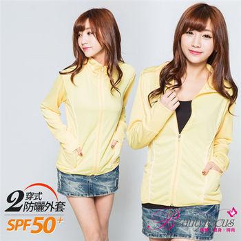 BeautyFocus  UPF50+抗UV立領運動休閒防曬外套- 鵝黃色(5062)