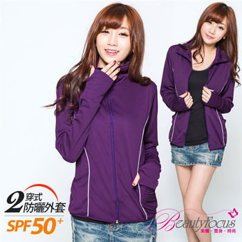 BeautyFocus  UPF50+抗UV立領運動休閒防曬外套- 深紫色(5062)