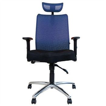 高特升降頭枕特級網布收納扶手PU腰枕PU輪辦公椅電腦椅