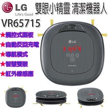 LG 雙眼小精靈掃地機 VR65715LVM 清潔機器人 典雅銀 小灰 (變頻款)