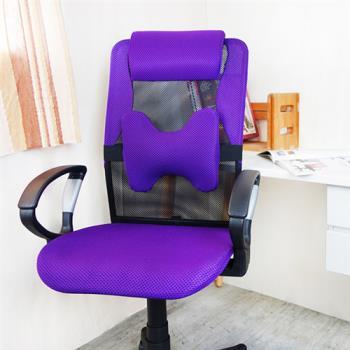 愛倫H護腰枕無段傾仰網座辦公椅電腦椅(六色)