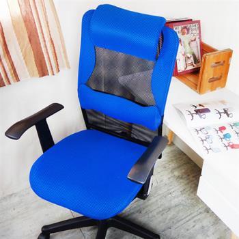 凱貝長護腰枕無段傾仰網座辦公椅電腦椅(六色)