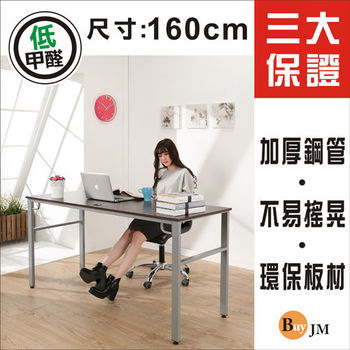 BuyJM環保低甲醛防潑水160公分穩重型工作桌/電腦桌