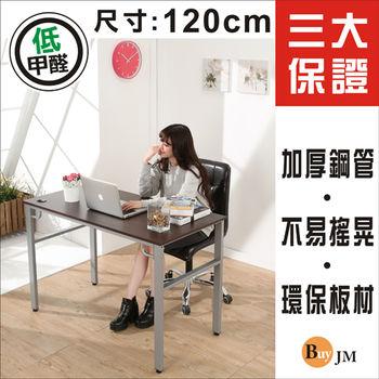 BuyJM環保低甲醛防潑水120公分穩重型工作桌/電腦桌