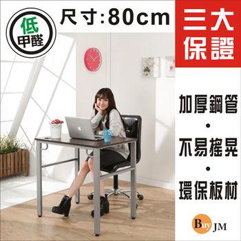 BuyJM環保低甲醛防潑水80公分穩重型工作桌/電腦桌