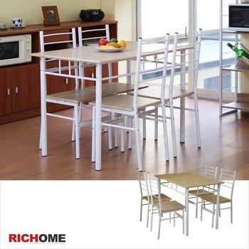 RICHOME 勞倫斯餐桌椅組(一桌四椅)