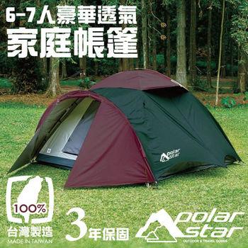 PolarStar 6-7人豪華透氣家庭帳篷 P15707『紫紅 』露營.帳棚.六人帳.四人帳