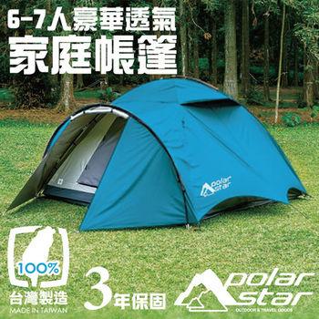 PolarStar 6-7人豪華透氣家庭帳篷 P15707 『藍』