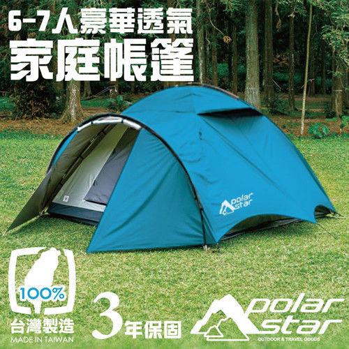 PolarStar 6-7人豪華透氣家庭帳篷 P15707『藍』 露營.帳棚.六人帳.四人帳