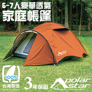 PolarStar 6-7人豪華透氣家庭帳篷 P15707 『橘 』