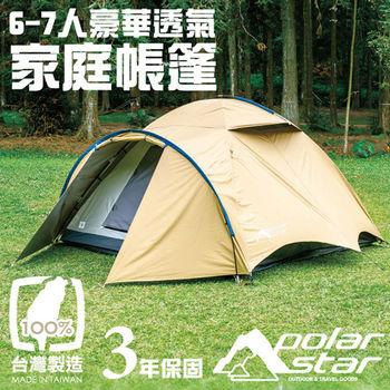 PolarStar 6-7人豪華透氣家庭帳篷 P15707 『金棕 』