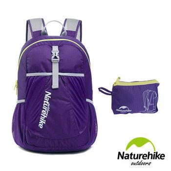 Naturehike 22L超輕量折疊收納後背包 登山包 攻頂包(紫色)
