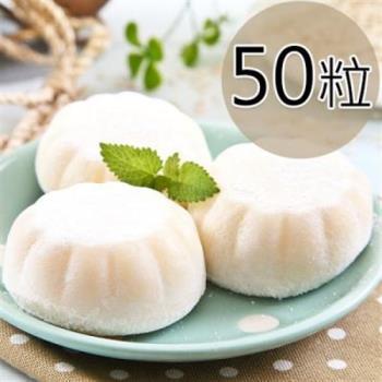【一等鮮】麻糬冰淇淋(50粒裝)