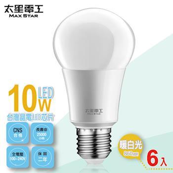 【太星電工】LED燈泡E27/10W/暖白光(6入) A610L*6