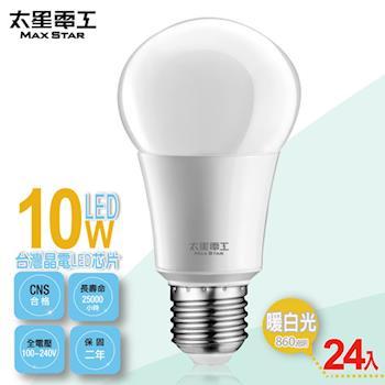 【太星電工】LED燈泡E27/10W/暖白光(24入) A610L*24