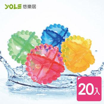 【YOLE悠樂居】彈力洗衣球#1229013(20入)