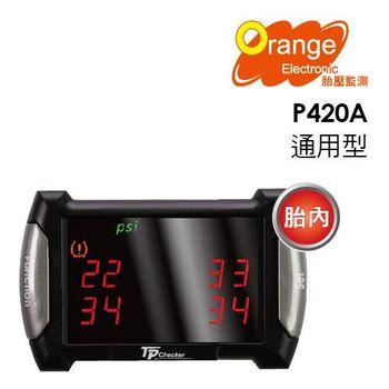 【Orange】P420A 無線胎壓偵測器TPMS 胎內_送專業安裝 汽車測胎壓 另有 怡利 ORO