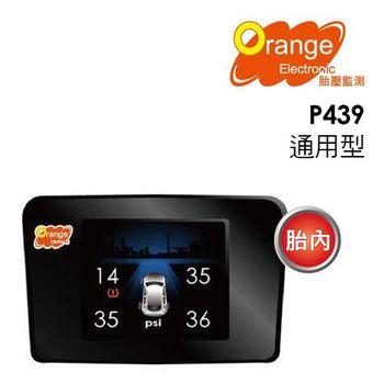 【橙的電子】Orange P439 通用型 無線胎壓偵測器TPMS胎內_送專業安裝