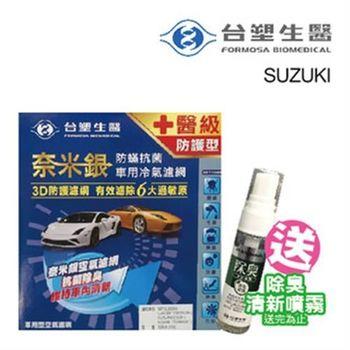 【台塑生醫】奈米銀冷氣濾網_送安裝_送清新噴霧_D108(適用車型SOLIO)