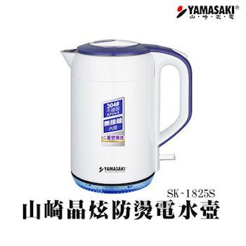 [YAMASAKI 山崎家電] 2.0L山崎晶炫防燙電水壺 SK-1825S
