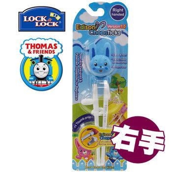 【樂扣樂扣】愛迪生聰明筷小兔子/藍色/第一階段/右手(ECR001)