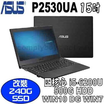 ASUS 華碩 P2530UA 15吋 i5-6200U 內顯 商用筆記型電腦 三年保固