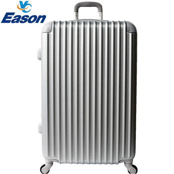 【YC Eason】超值流線型24吋可加大海關鎖款ABS硬殼行李箱(金屬銀)