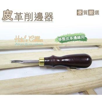 ○糊塗鞋匠○ 優質鞋材 N79 皮革削邊器(支)