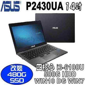 ASUS 華碩 P2430UA 14吋 六代 i3-6100U 內顯 商用桌上型電腦 三年保固