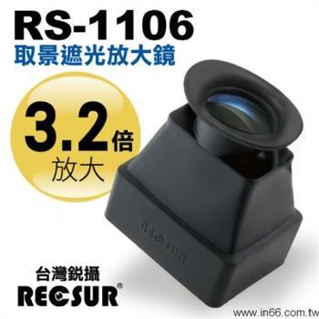 RECSUR 銳攝 RS-1106取景遮光罩放大鏡+蔡司保養相機專用拭鏡紙10片