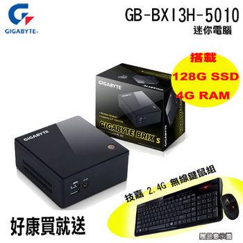 GIGABYTE 技嘉 GB-BXi3H-5010 (內含 128G mSSD+ 4GB RAM ) 迷你準系統電腦