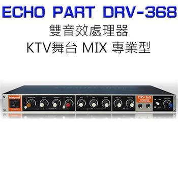 【ECHO PART】KTV舞台 MIX 專業型 麥克風迴音 混音器(DRV-368)