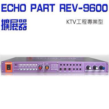 【ECHO PART】KTV工程專業型 麥克風迴音 混音器(REV-9600)