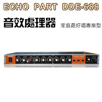 【ECHO PART】音效處理器(DDE-688)