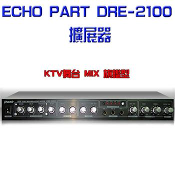 【ECHO PART】擴展音效處理器(DRE-2100)