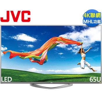 送好禮+安裝《JVC》65吋 4K連網液晶 65U