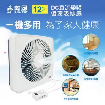 【勳風】12吋DC直流變頻循環吸排扇 HF-7212