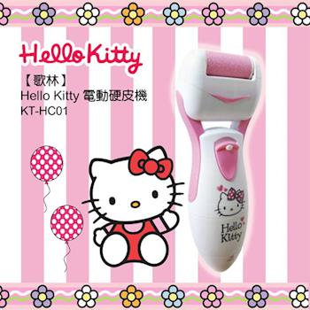 【Hello Kitty】電動去硬皮腳皮機 KT-HC01