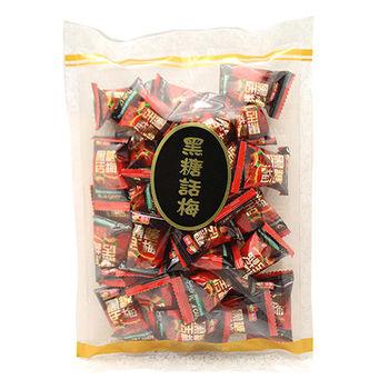 黑糖話梅糖 (250g*7包)