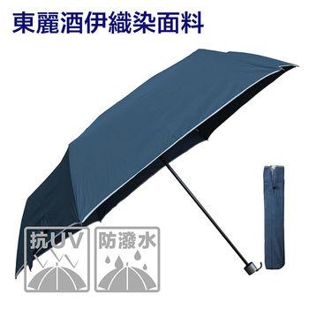 【Weather Me】(東麗酒伊面料)陽光運動手開大傘