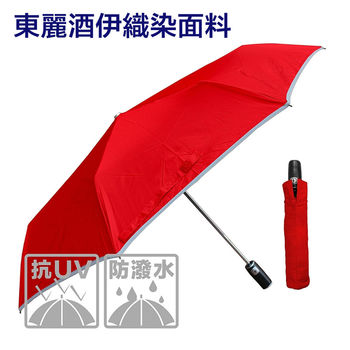 【Weather Me】(東麗酒伊面料)-型男皮革自動傘-防曬降溫自動傘