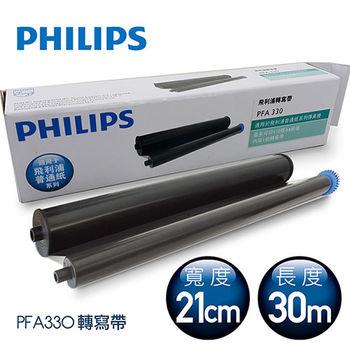 PHILIPS飛利浦 MAGIC 5 普通紙傳真機專用轉寫帶(6支)