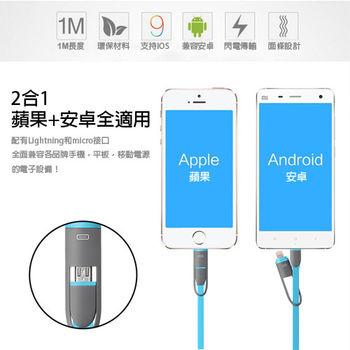 【JAR嚴選】 Lightning 8pin+Micro USB 可測電壓電流 二合一傳輸線 快充線