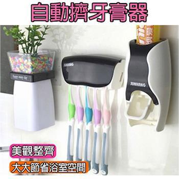 【JAR嚴選】可愛繽紛 自動擠牙膏器