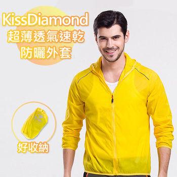 【KissDiamond】超輕薄透氣速乾防曬外套-亮黃(多尺寸可選)  極度輕薄 極度透氣