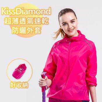 【KissDiamond】超輕薄透氣速乾防曬外套-Q紅(多尺寸可選)  極度輕薄 極度透氣