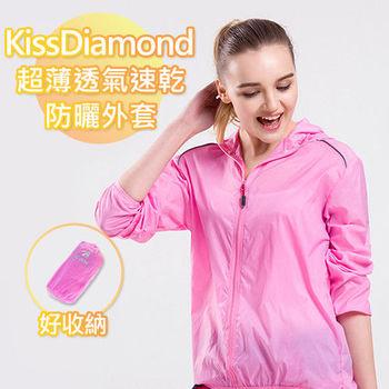 【KissDiamond】超輕薄透氣速乾防曬外套-甜粉(多尺寸可選)  極度輕薄 極度透氣