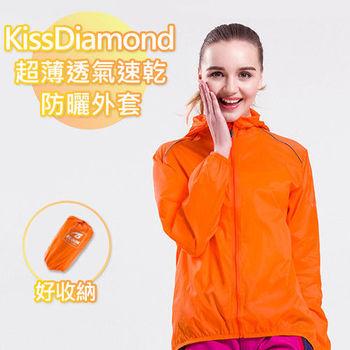 【KissDiamond】超輕薄透氣速乾防曬外套-亮橘(多尺寸可選)  極度輕薄 極度透氣
